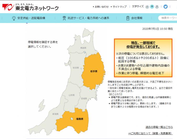 情報 停電 東北 電力