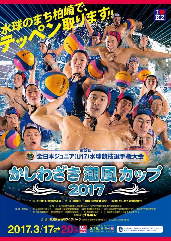 選手権 水球 日本