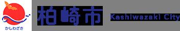 柏崎市 Kashiwazaki City